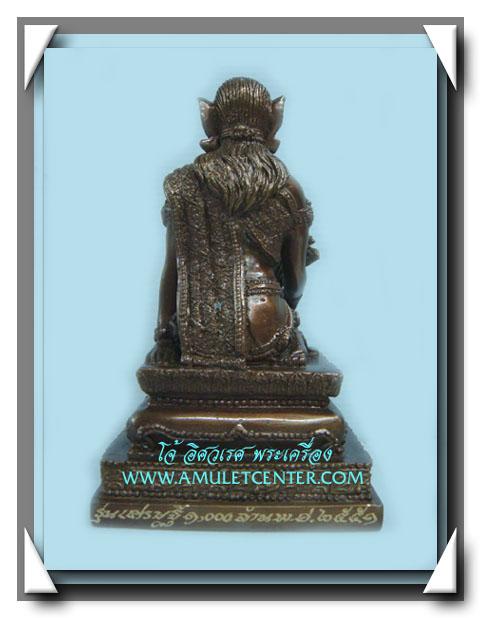 หลวงปู่คีย์ วัดศรีลำยอง พระบูชา แม่โพสพ รมน้ำตาล พ.ศ.2551 1