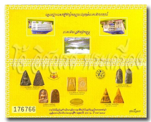 ชุดเบญจภาคี ภ.ป.ร. เฉลิมพระเกียรติ ฉลองสิริราชสมบัติครบ 60 ปี ครบชุด หมายเลข 176766 8