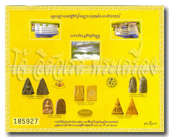 ชุดเบญจภาคี ภ.ป.ร. เฉลิมพระเกียรติ ฉลองสิริราชสมบัติครบ 60 ปี ครบชุด หมายเลข 185927 12