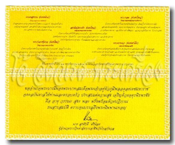 ชุดเบญจภาคี ภ.ป.ร. เฉลิมพระเกียรติ ฉลองสิริราชสมบัติครบ 60 ปี ครบชุด หมายเลข 135290 7