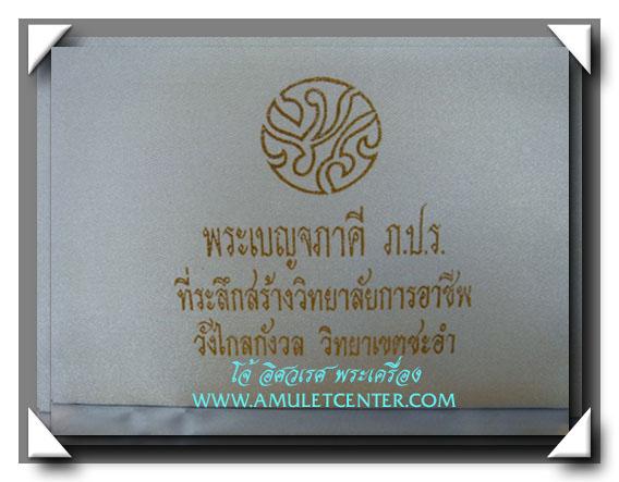 ชุดเบญจภาคี ภ.ป.ร. เฉลิมพระเกียรติ ฉลองสิริราชสมบัติครบ 60 ปี ครบชุด หมายเลข 185927 2