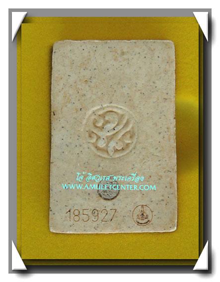 ชุดเบญจภาคี ภ.ป.ร. เฉลิมพระเกียรติ ฉลองสิริราชสมบัติครบ 60 ปี ครบชุด หมายเลข 185927 4