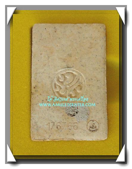ชุดเบญจภาคี ภ.ป.ร. เฉลิมพระเกียรติ ฉลองสิริราชสมบัติครบ 60 ปี ครบชุด หมายเลข 176766 4