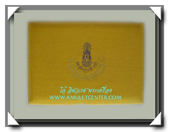 ชุดเบญจภาคี ภ.ป.ร. เฉลิมพระเกียรติ ฉลองสิริราชสมบัติครบ 60 ปี ครบชุด หมายเลข 176766 2