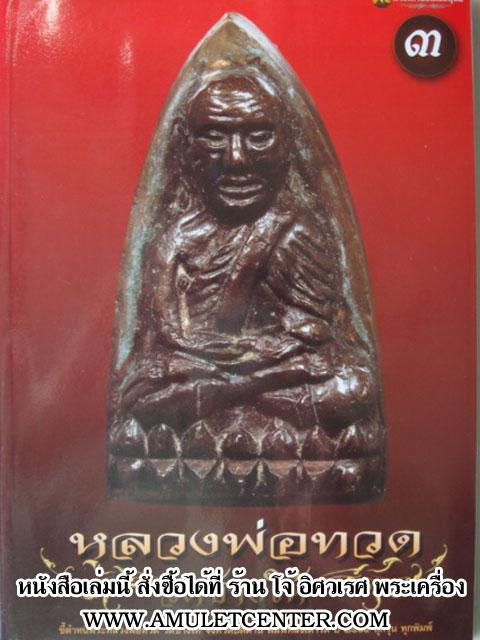 หนังสือ หลวงพ่อทวด วัดช้างให้ ชี้ตำหนิ หลังเตารีด ปี 05 ทุกรุ่น ทุกพิมพ์