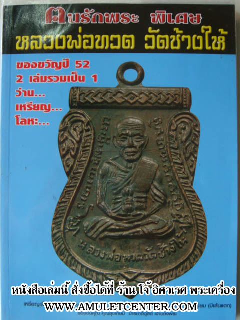 หนังสือ หลวงพ่อทวด วัดช้างให้ รวม ว่าน เหรียญ โลหะ