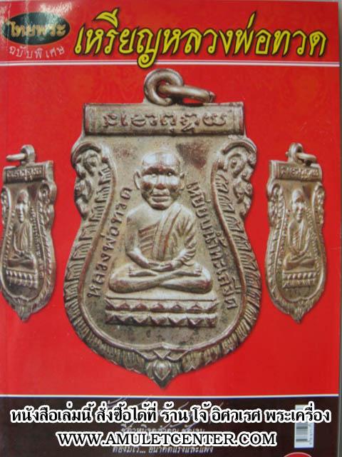 หนังสือ หลวงพ่อทวด วัดช้างให้ รวม เหรียญหลวงพ่อทวด เล่ม 1 และ เล่ม 2
