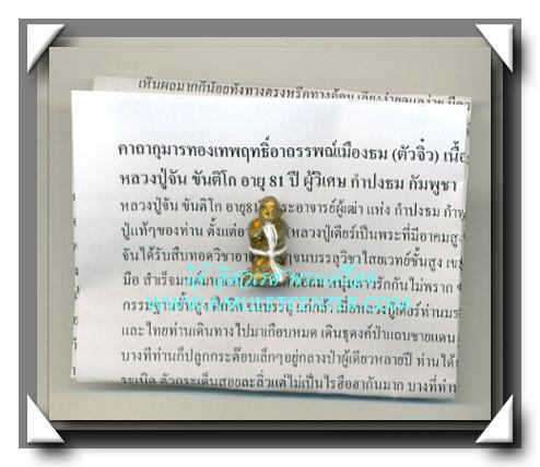 หลวงปู่จัน ขันติโก กำปงธม กัมพูชา กุมารทอง เทพฤทธิ์อาถรรพณ์เมืองธม เนื้อผงพรายกุมารในครรภ์