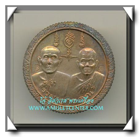 หลวงปู่หลิว วัดไร่แตงทอง เหรียญจัมโบ้ หลิว - คูณ เนื้อนวโลหะ รุ่น รวมพุทธคุณ องค์ที่ 1
