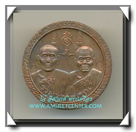 หลวงปู่หลิว วัดไร่แตงทอง เหรียญจัมโบ้ หลิว - คูณ เนื้อนวโลหะ รุ่น รวมพุทธคุณ องค์ที่ 2