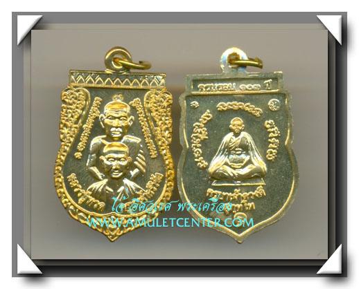 ครูบาเจ้าดวงดี วัดท่าจำปี วัตถุมงคลรุ่นสุดท้าย เหรียญเสมาพุฒซ้อน หลวงปู่ทวด ครูบาดวงดี เนื้อทองทิพย์