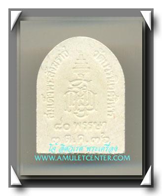ไพรีพินาศ 80 พรรษา สมเด็จพระสังฆราช วัดบวรนิเวศวิหาร 3 ต.ค.2536 1
