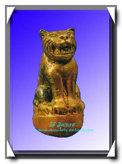 หลวงพ่อเปิ่น วัดบางพระ เสือมหาลาภ ล้มลุก หล่อโบราณรุ่นแรก พ.ศ.2541 เนื้อสตางค์