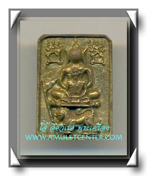 หลวงพ่อเชิญ วัดโคกทอง พระพุทธเจ้าประทับราชสีห์เชิญธง หลังยันต์เกราะเพชร เสาร์ 5 พ.ศ.2536 องค์ที่ 7