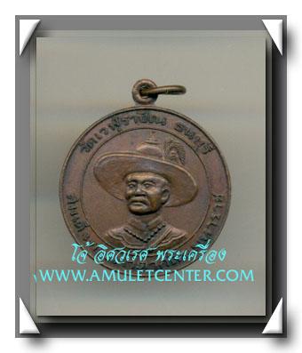 พระเจ้าตากสินมหาราช เหรียญวัดเวฬุราชิณ ธนบุรี จัดสร้าง รูปกลม พ.ศ.2534