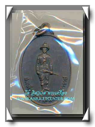 พระเจ้าตากสินมหาราช เหรียญราชานุสาวรีย์พระเจ้าตาก พิมพ์ยืนถือดาบ รพ.ตากสิน พศ. 2535