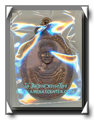 พระเจ้าตากสินมหาราช เหรียญสมเด็จพระเจ้าตากหลังแซ่แต้ วัดหงส์รัตนาราม