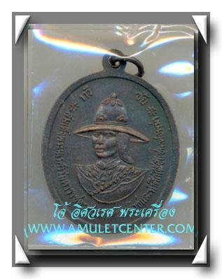 เหรียญ 2 มหาราช พระเจ้าตากสินมหาราชและสมเด็จพระนเรศวรมหาราช
