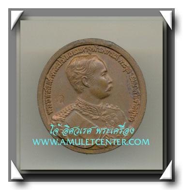 เหรียญ พระพุทธชินราช หลัง ร.5 วัดพิกุลทอง พ.ศ.2535 องค์ที่ 3