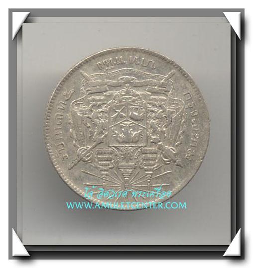 เหรียญรัชกาลที่ 5 เนื้อเงิน 1 บาท หลังตราแผ่นดิน องค์ที่ 1 1