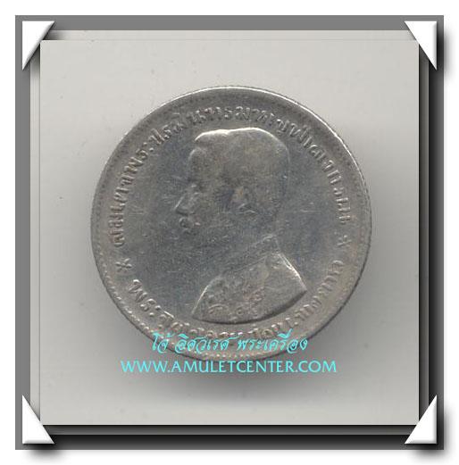 เหรียญรัชกาลที่ 5 เนื้อเงิน 1 บาท หลังตราแผ่นดิน องค์ที่ 2