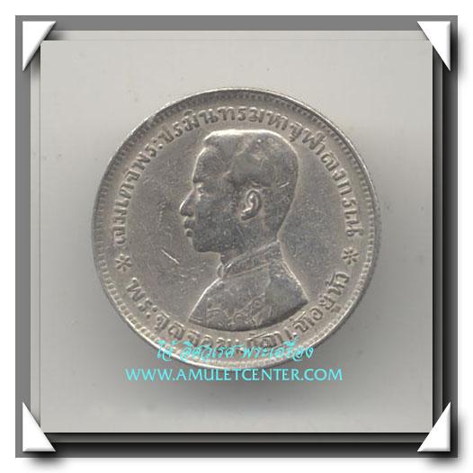เหรียญรัชกาลที่ 5 เนื้อเงิน 1 บาท หลังตราแผ่นดิน องค์ที่ 3