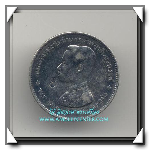 เหรียญรัชกาลที่ 5 เนื้อเงิน 1 บาท หลังตราแผ่นดิน องค์ที่ 4