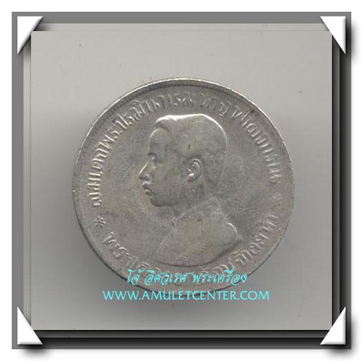 เหรียญรัชกาลที่ 5 เนื้อเงิน 1 บาท หลังตราแผ่นดิน องค์ที่ 6 ร.ศ.121