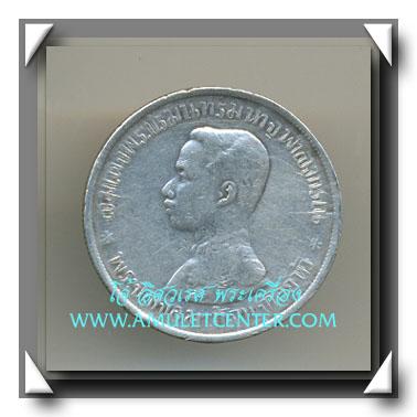 เหรียญรัชกาลที่ 5 เนื้อเงิน 1 บาท หลังตราแผ่นดิน องค์ที่ 8 ร.ศ.122