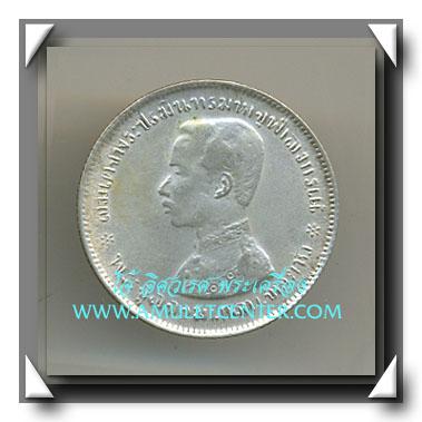 เหรียญรัชกาลที่ 5 เนื้อเงิน 1 บาท หลังตราแผ่นดิน องค์ที่ 9