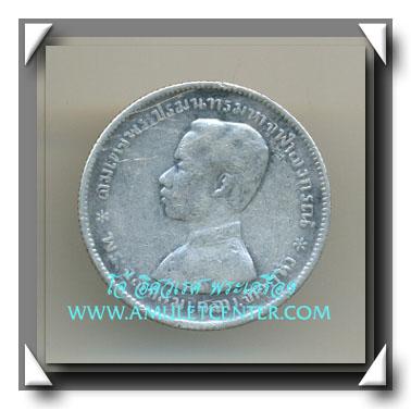 เหรียญรัชกาลที่ 5 เนื้อเงิน 1 บาท หลังตราแผ่นดิน องค์ที่ 10