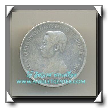เหรียญรัชกาลที่ 5 เนื้อเงิน 1 บาท หลังตราแผ่นดิน องค์ที่ 11 ร.ศ.121