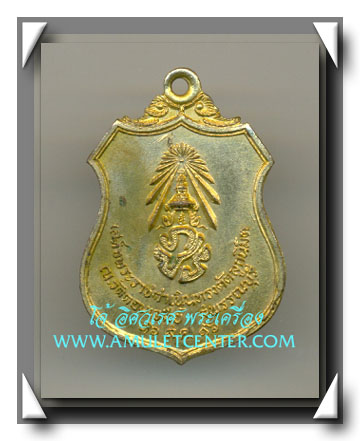 เหรียญเผด็จศึก สมเด็จพระนเรศวรมหาราช หลัง ภปร. วัดดอนเจดีย์ เนื้อทองแดงกะไหล่ทอง พ.ศ.2516