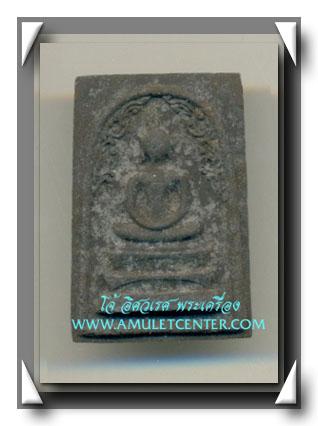หลวงพ่อทองดำ วัดถ้ำตะเพียนทอง พระสมเด็จพญางิ้วดำ รุ่นแรก พ.ศ. 2521 องค์ที่ 8