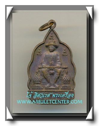 เหรียญกรมพระราชวังบวรมหาสุรสิงหนาท หลังนารายณ์ทรงครุฑ พ.ศ.2532