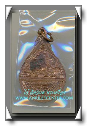 เหรียญรัชกาลที่ 1 จตุรเสนาสมาคม สมโภชกรุงรัตนโกสินทร์ 200 ปี พ.ศ. 2525 1