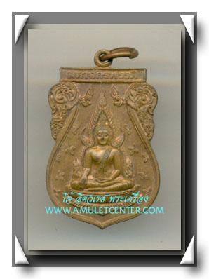 เหรียญพระพุทธชินราชหลังสมเด็จพระนเรศวรมหาราช รุ่นชนะมาร พ.ศ.2545