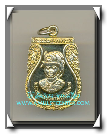 เหรียญรัชกาลที่ 6 ชุมนุมลูกเสือแห่งชาติครั้งที่ 9 พ.ศ. 2520 (1)