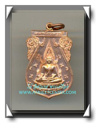 เหรียญพระพุทธชินราชหลังสมเด็จพระนเรศวรมหาราช รุ่นชนะมาร พ.ศ.2545 องค์ที่ 2