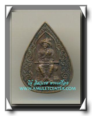 เหรียญสมเด็จพระเจ้าตากสินมหาราช หลัง ธ วัดอินทราราม