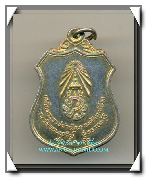 เหรียญเผด็จศึก สมเด็จพระนเรศวรมหาราช หลัง ภปร. วัดดอนเจดีย์ เนื้อทองแดงกะไหล่ทอง พ.ศ.2516 องค์ที่ 2