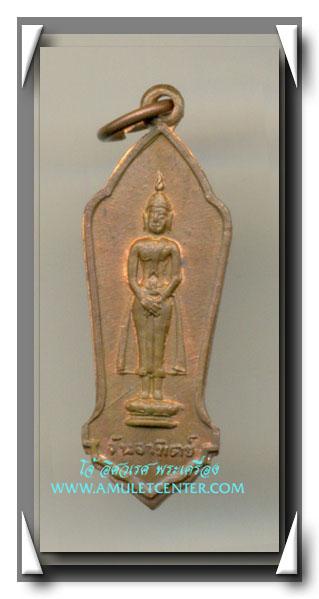 พระประจำวันอาทิตย์ ปางถวายเนตร สำนักพุทธรัตนประทีป พ.ศ.2500