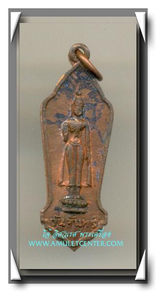 พระประจำวันจันทร์ ปางห้ามสมุทร สำนักพุทธรัตนประทีป พ.ศ.2500