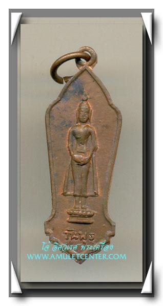พระประจำวันพุธ (กลางวัน) ปางอุ้มบาตร สำนักพุทธรัตนประทีป พ.ศ.2500