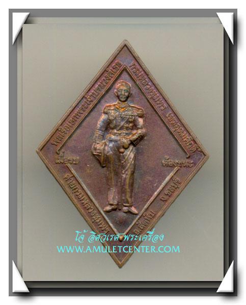 เหรียญกรมหลวงชุมพร ค่ายกรมหลวงชุมพร หลังหลวงพ่อคูณ พ.ศ.2540