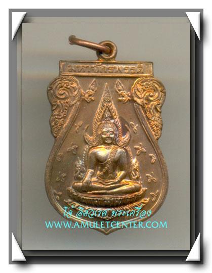 เหรียญพระพุทธชินราชหลังสมเด็จพระนเรศวรมหาราช รุ่นชนะมาร พ.ศ.2545 องค์ที่ 3