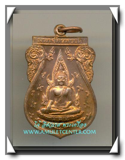 เหรียญพระพุทธชินราชหลังสมเด็จพระนเรศวรมหาราช รุ่นชนะมาร พ.ศ.2545 องค์ที่ 4