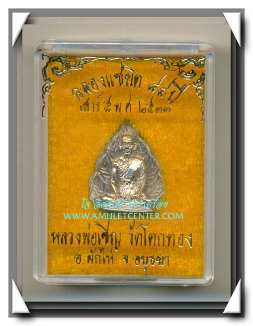 หลวงพ่อเชิญ วัดโคกทอง รูปเหมือนพิมพ์ใบโพธิ์ รุ่นแรก เนื้อเงิน พ.ศ.2533