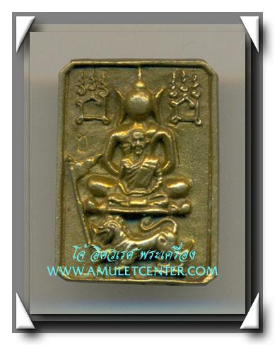 หลวงพ่อเชิญ วัดโคกทอง พระพุทธเจ้าประทับราชสีห์เชิญธง หลังยันต์เกราะเพชร เสาร์ 5 พ.ศ.2536 องค์ที่ 8