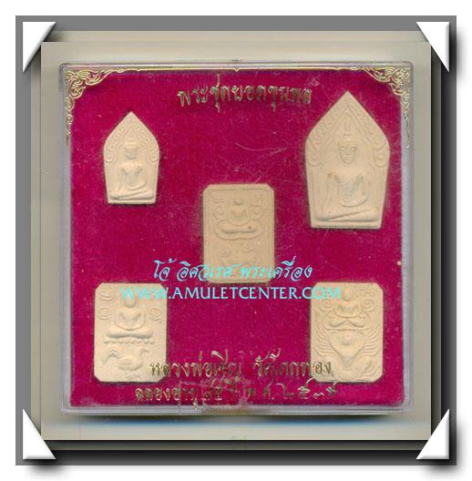 หลวงพ่อเชิญ วัดโคกทอง พระชุดยอดขุนพล ครบชุด 5 องค์ กล่องเดิม พ.ศ.2535